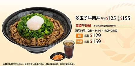 T-翠玉子牛肉丼