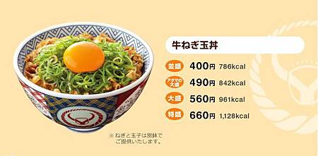J-牛ねぎ丼