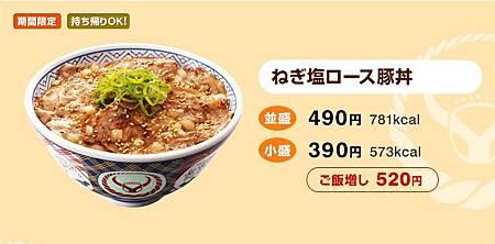 J-ねぎ塩ロース豚丼