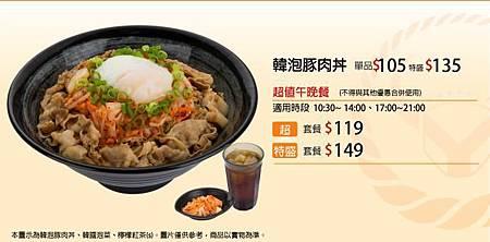 T-韓泡豚肉丼