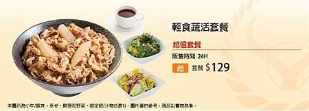 T-輕食蔬活套餐