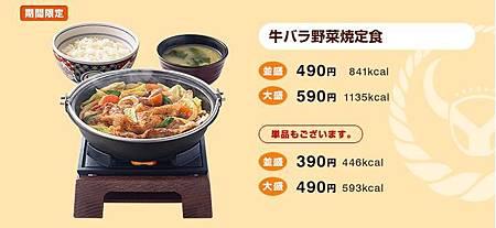 J-牛バラ野菜焼定食