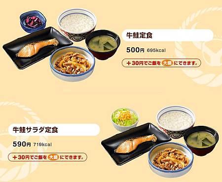 J-牛鮭定食