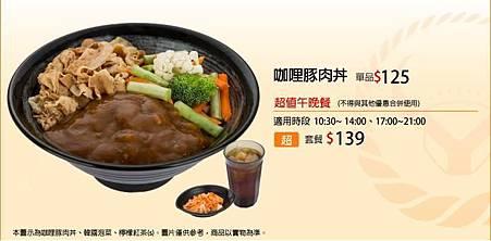 T-咖哩豚肉丼