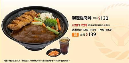 T-咖哩雞肉丼