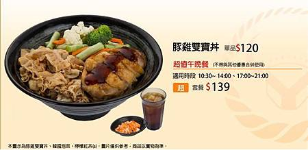 T-豬雞雙寶丼