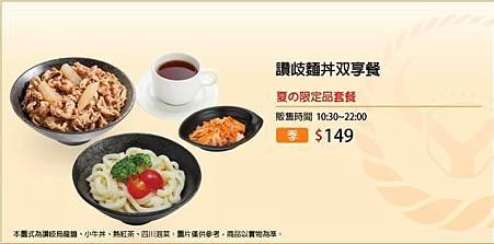 T-讚歧麵丼雙響餐