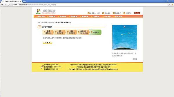 20140823-漸凍人3000(智邦捐款系統)