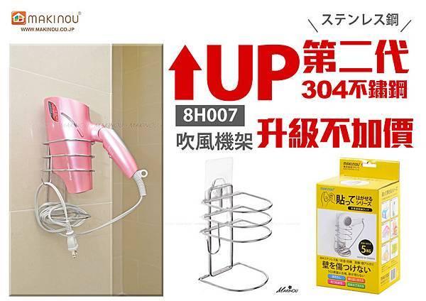 8H007吹風機架-臉書.jpg