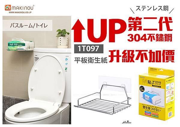 1t097平板衛生紙架-臉書.jpg