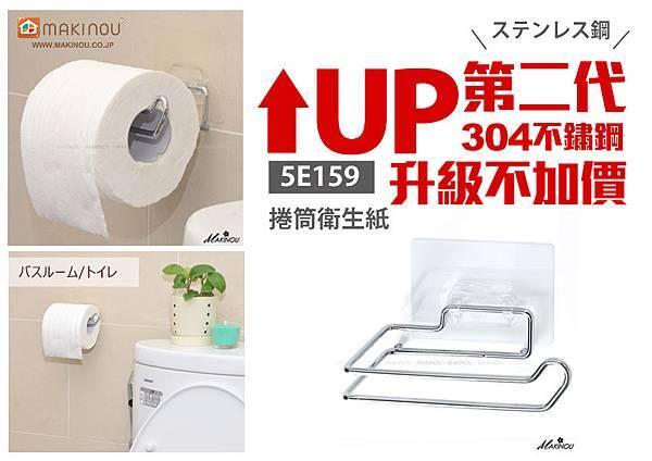 5E159捲筒衛生紙架-臉書.jpg