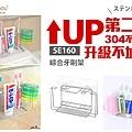 5E160綜合牙刷架-臉書.jpg