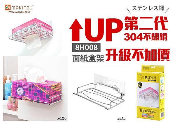 8H008面紙盒架-臉書.jpg