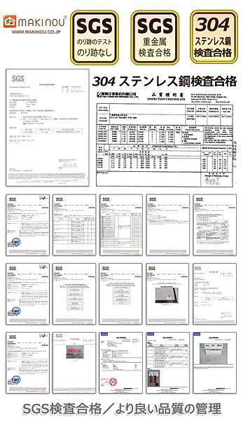 304檢驗證書.jpg
