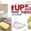 8H010菜瓜布肥皂架-臉書 (2).jpg