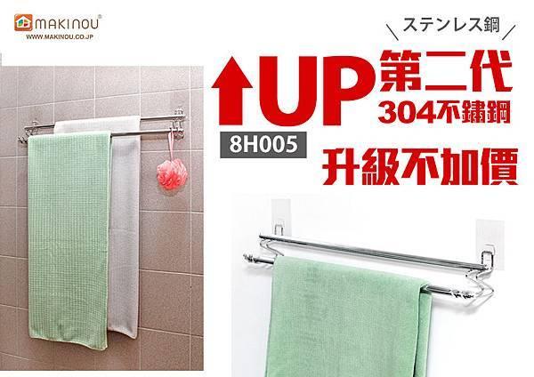 8H005不鏽鋼雙桿毛巾架-臉書.jpg