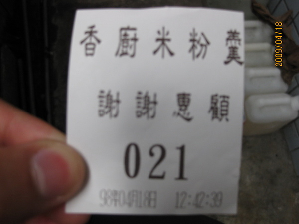 IMG_0037_調整大小.JPG