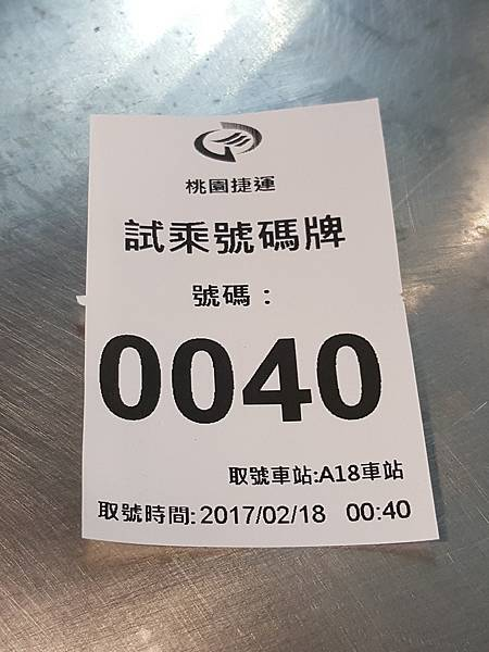 試營運期間免費試乘號碼牌