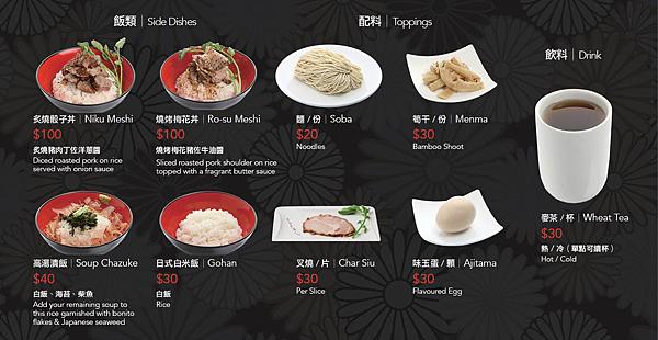 MENU菜單(飯類,配料,飲料).png