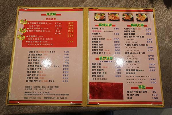 MENU菜單(完整)
