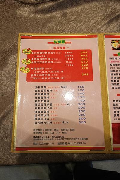 MENU菜單(牛排類)