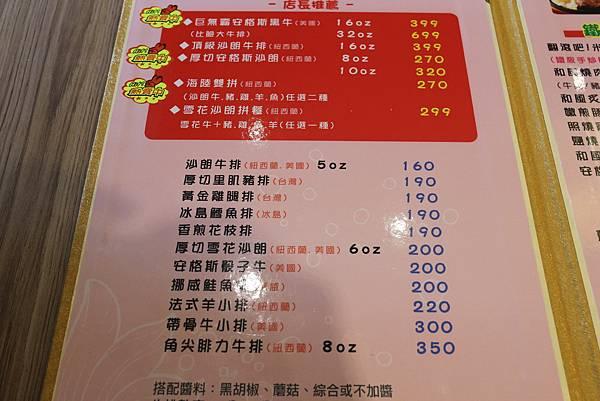 MENU菜單(牛排類局部放大)