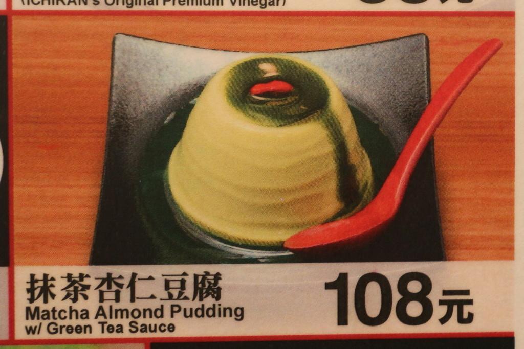 一蘭拉麵 抹茶杏仁豆腐