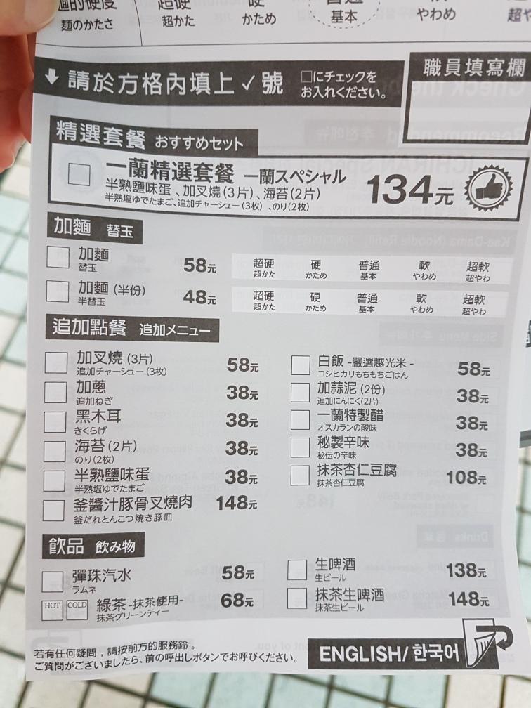 一蘭拉麵 MENU菜單與點餐用紙