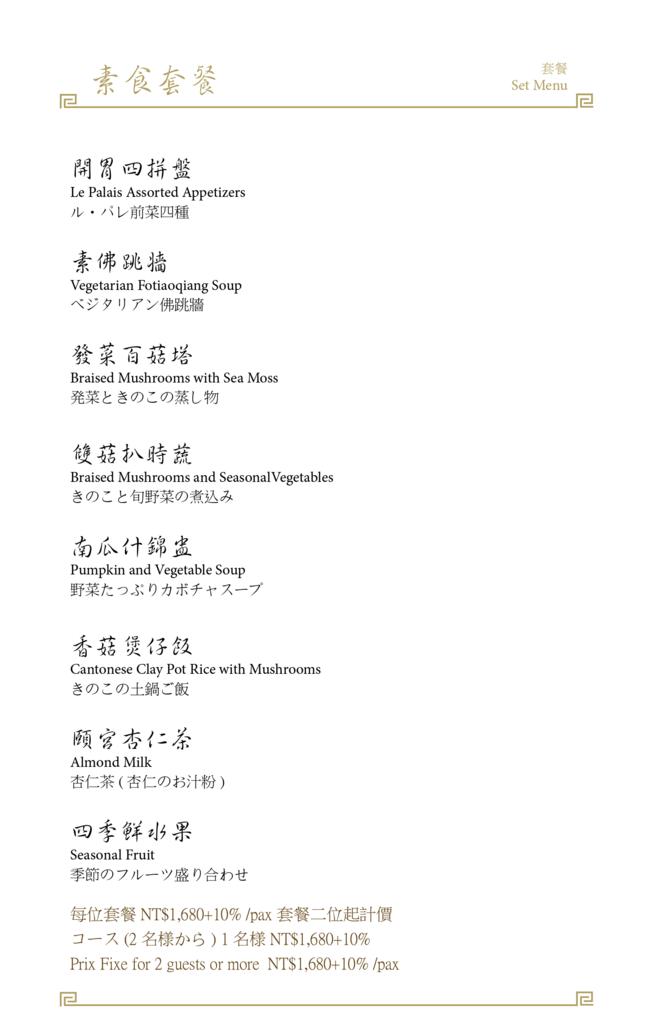 頤宮套餐_4_素食1680.png