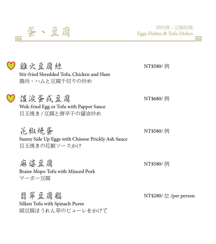 頤宮單點_6_蛋豆腐.png