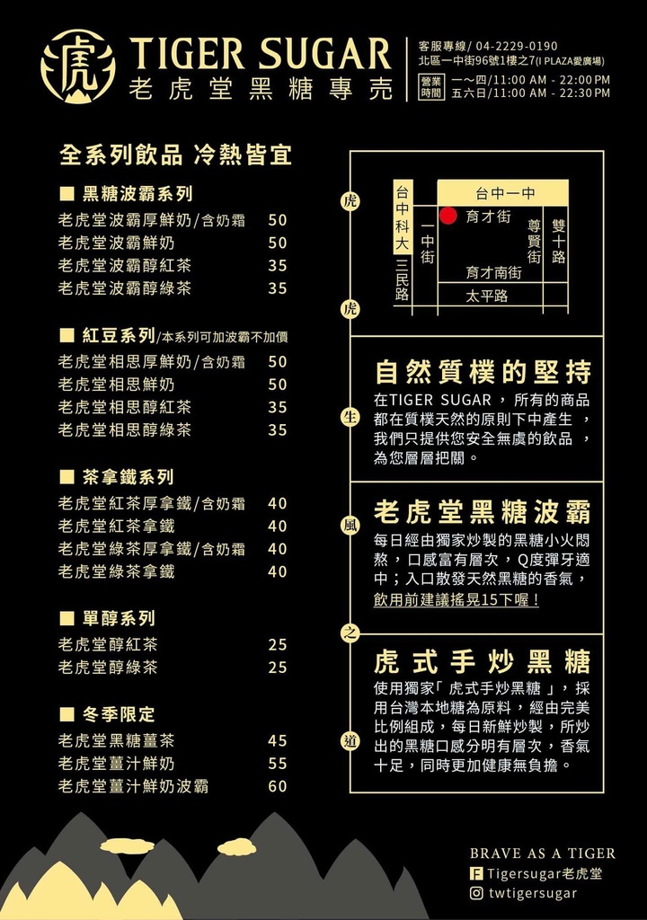 附上台中老虎堂的菜單價格給大家參考比較,所有品項價錢皆比台北便宜5元。