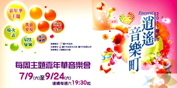 2011音樂嘉年華_1.jpg