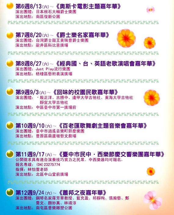 2011音樂嘉年華_3.jpg