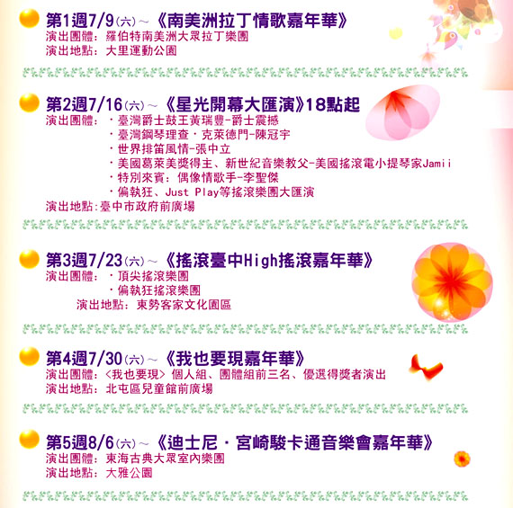 2011音樂嘉年華_2.jpg