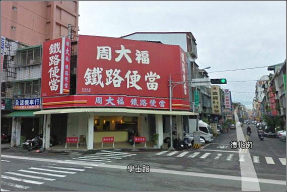 周大福鐵路便當.jpg