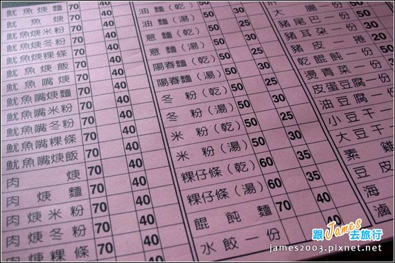 鹿谷嘴大王小吃店3