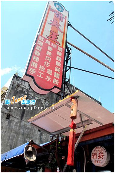 鹿谷嘴大王小吃店10