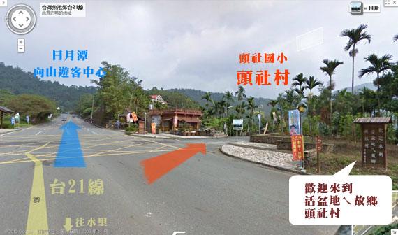日月潭彩繪村-頭社村99