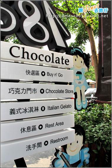 埔里18度c巧克力工房08