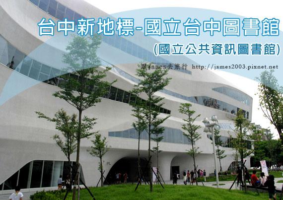 國立台中圖書館-國立公共資訊圖書館01