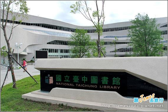 國立台中圖書館-國立公共資訊圖書館06