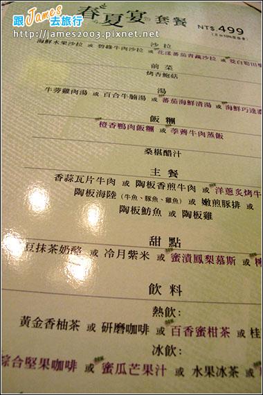 台中崇德路陶板屋聚餐13