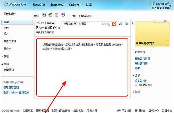 SkyDrive-雲端網路硬碟03