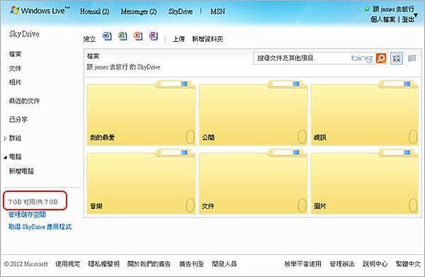 SkyDrive-雲端網路硬碟01