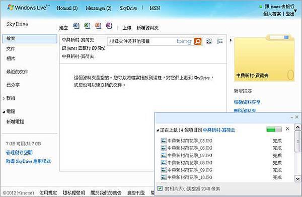 SkyDrive-雲端網路硬碟04
