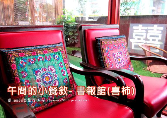 台中聚餐-書報館喜柿0