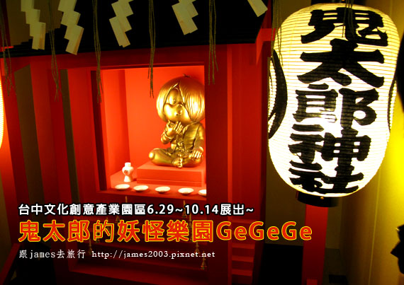 台中文化創意園區-鬼太郎的妖怪樂園01