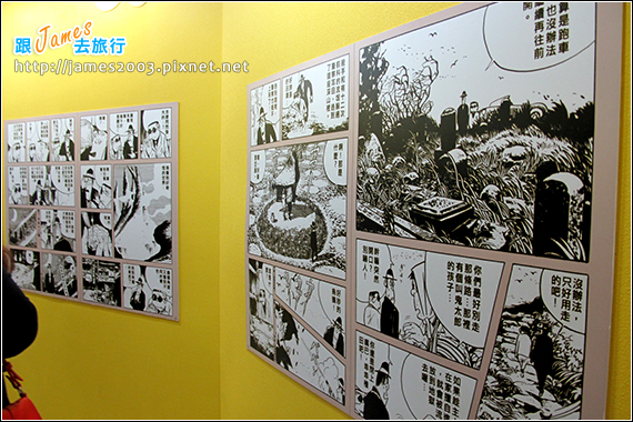 台中文化創意園區-鬼太郎的妖怪樂園07