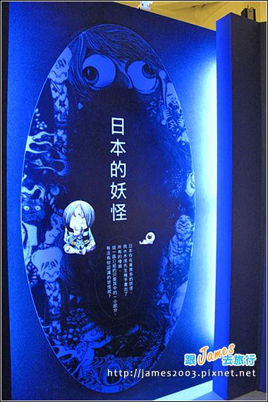 台中文化創意園區-鬼太郎的妖怪樂園08