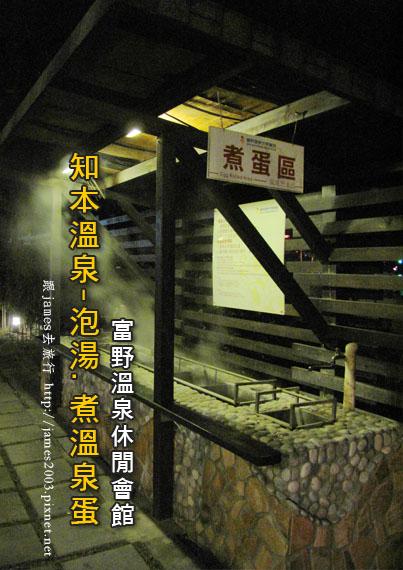 富野溫泉休閒會館